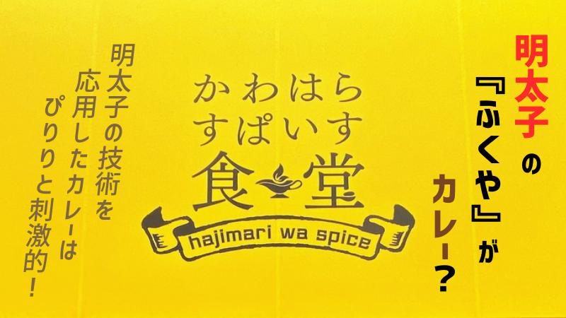明太子の「ふくや」がカレー?スパイスがぴりりと辛い「かわはらすぱいす食堂」の本格カレーに舌鼓