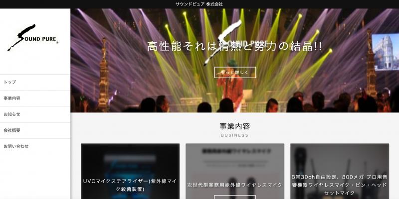 BigAdvance(ビッグアドバンス)」で作成したホームページ