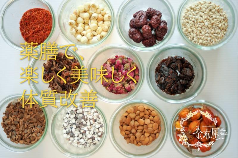 レシピ 薬膳 ココロトカラダに栄養補給