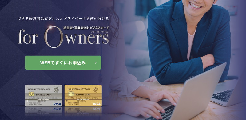 ビジネスカード「for Owners」の特徴とは