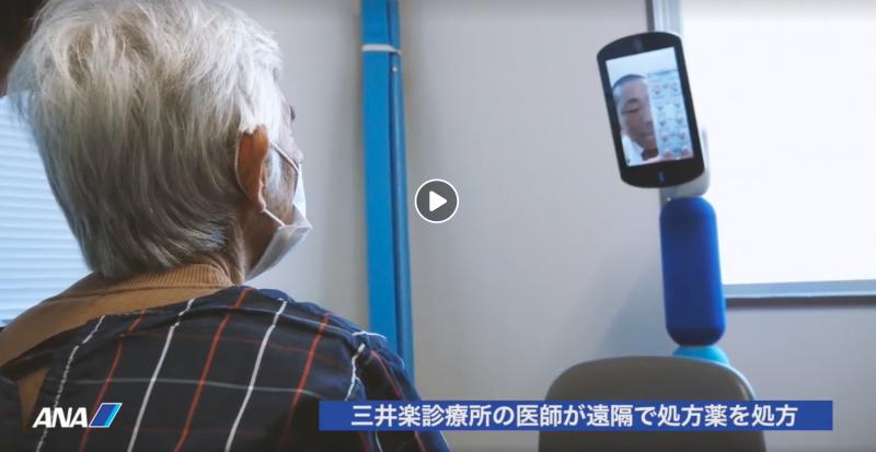 長崎・五島 ドローン×アバターの処方薬輸送の実証