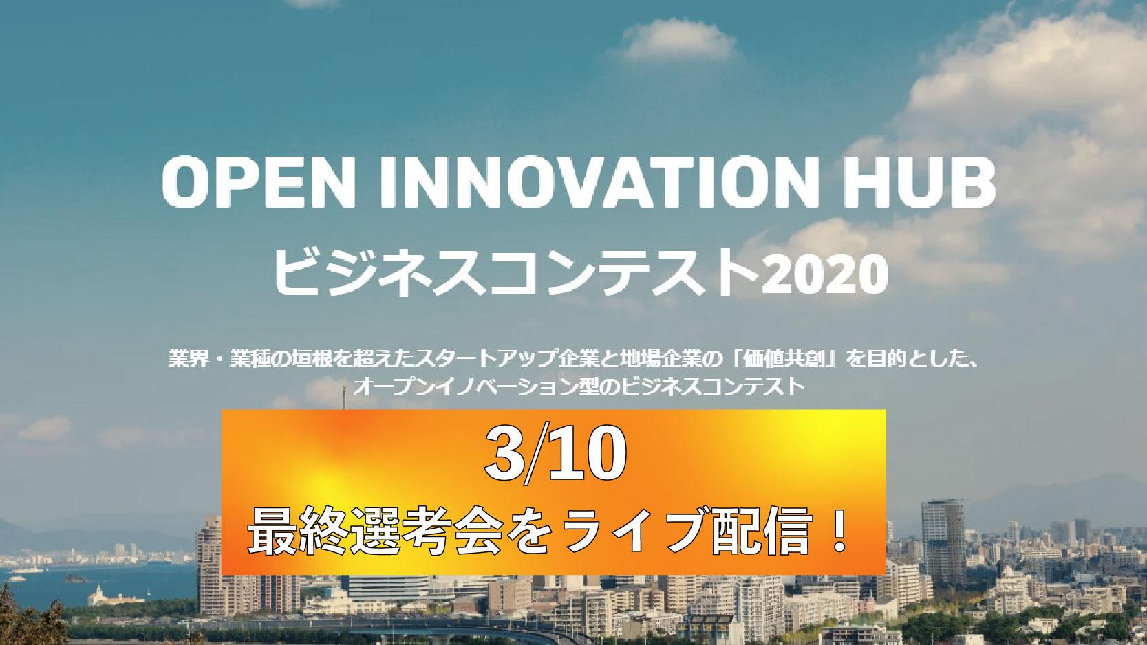 OPEN INNOVATION HUB ビジネスコンテスト2020最終選考会