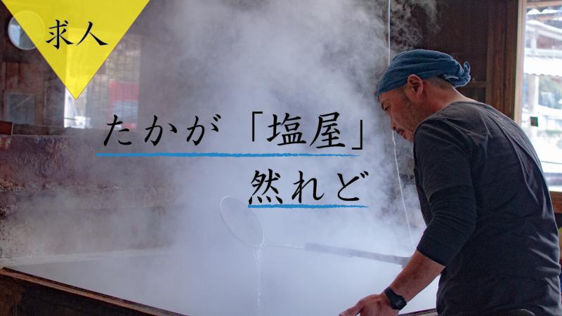 【求人】「塩」を軸に幅広い事業を展開。「またいちの塩」で知られる新三郎商店株式会社がスタッフを募集!