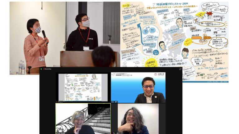 九州大学産学官民連携セミナー「地域政策デザインスクール」
