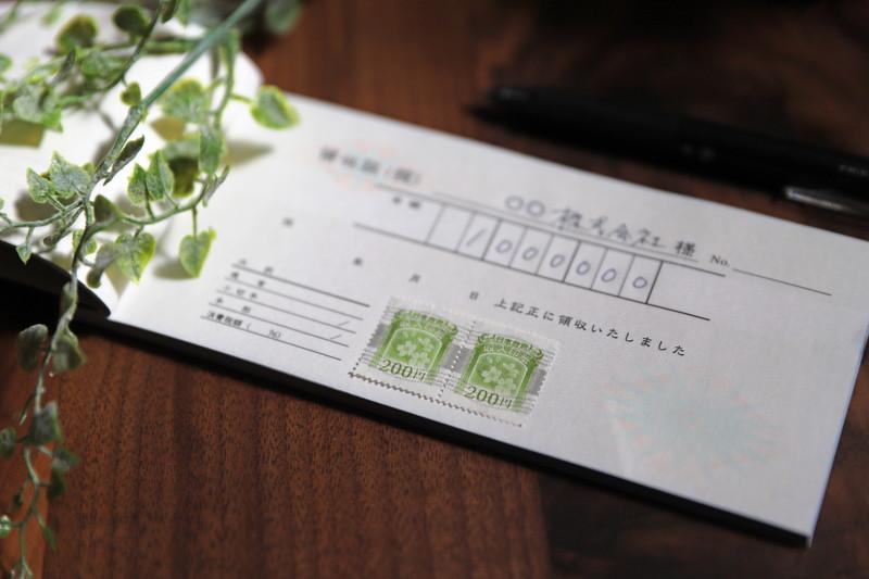 領収書に関する収入印紙