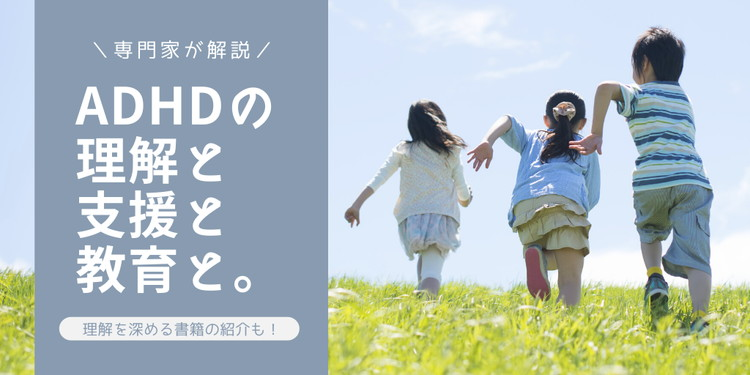 ADHD(注意欠如多動症)の特徴から理解と支援、教育について熊本大学准教授が解説