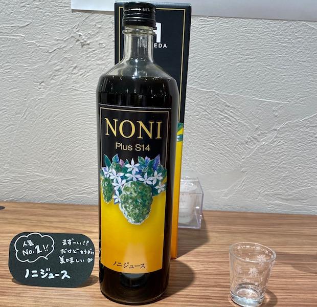 ノニジュース NONI