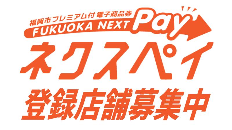 【事業者向け】「ネクスペイ」取扱店募集中│対象・登録方法・期間を総まとめ【福岡市プレミアム付電子商品券(FUKUOKA NEXT Pay)】