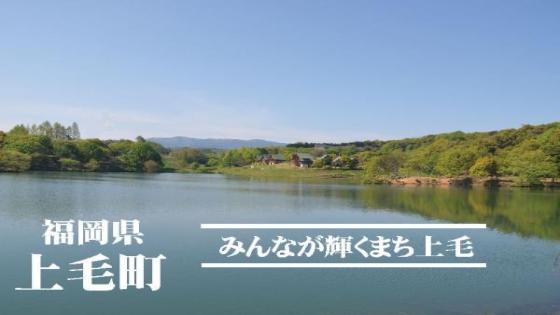 ▲出典:上毛町ホームページ